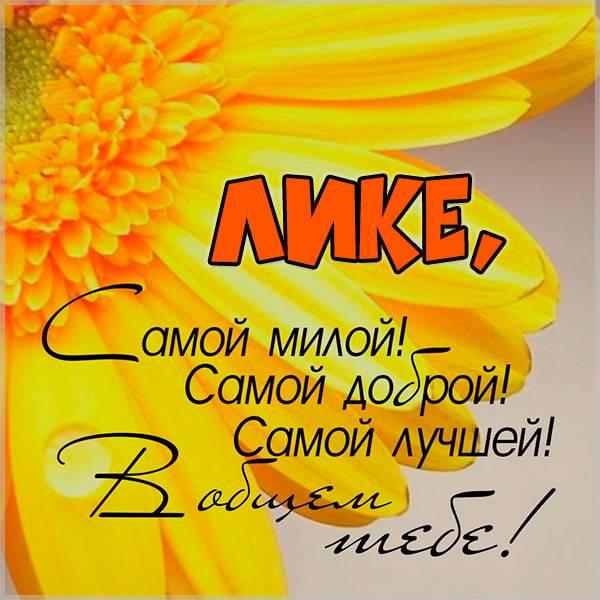 Картинка с надписью Лика - скачать бесплатно на otkrytkivsem.ru