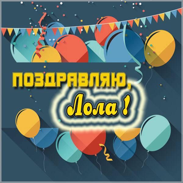 Картинка с надписью Лола - скачать бесплатно на otkrytkivsem.ru
