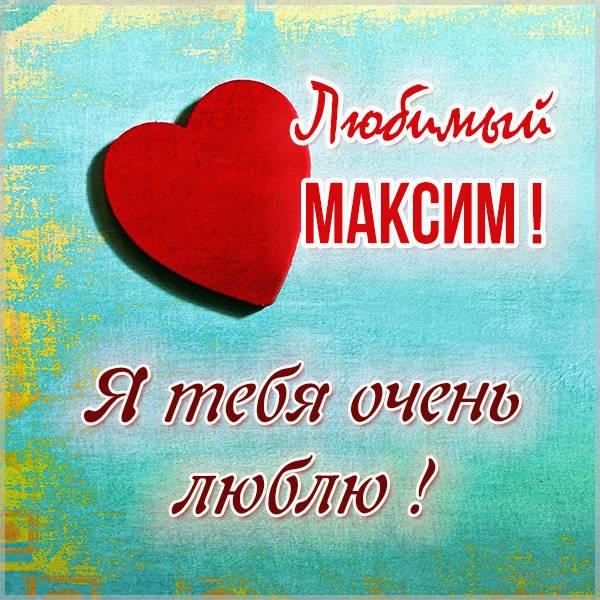 Картинка с надписью Максим я тебя люблю - скачать бесплатно на otkrytkivsem.ru
