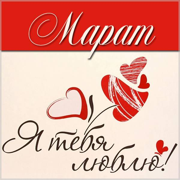 Картинка с надписью Марат я тебя люблю - скачать бесплатно на otkrytkivsem.ru