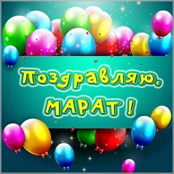 Картинка с надписью Марат - скачать бесплатно на otkrytkivsem.ru