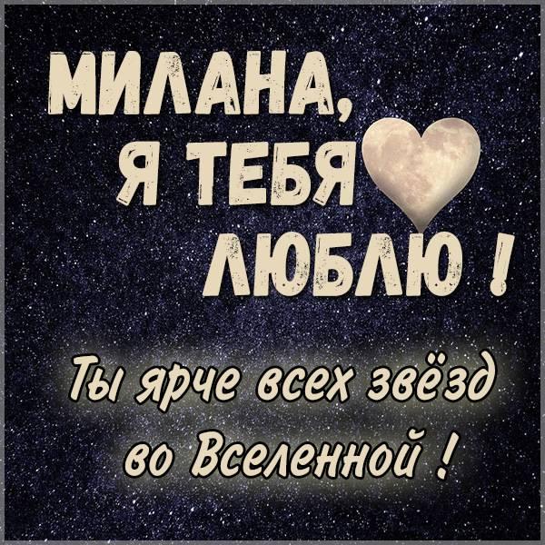 Картинка с надписью Милана я тебя люблю - скачать бесплатно на otkrytkivsem.ru