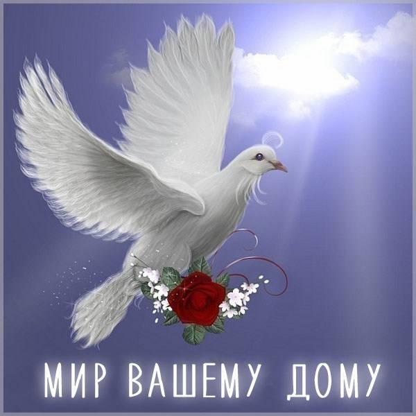 Картинка с надписью мир вашему дому - скачать бесплатно на otkrytkivsem.ru