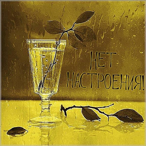 Картинка с надписью нет настроения - скачать бесплатно на otkrytkivsem.ru