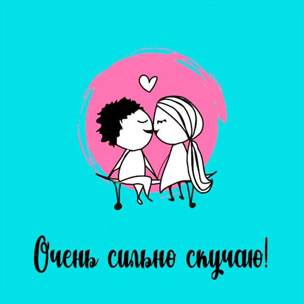 Картинка с надписью очень сильно скучаю - скачать бесплатно на otkrytkivsem.ru