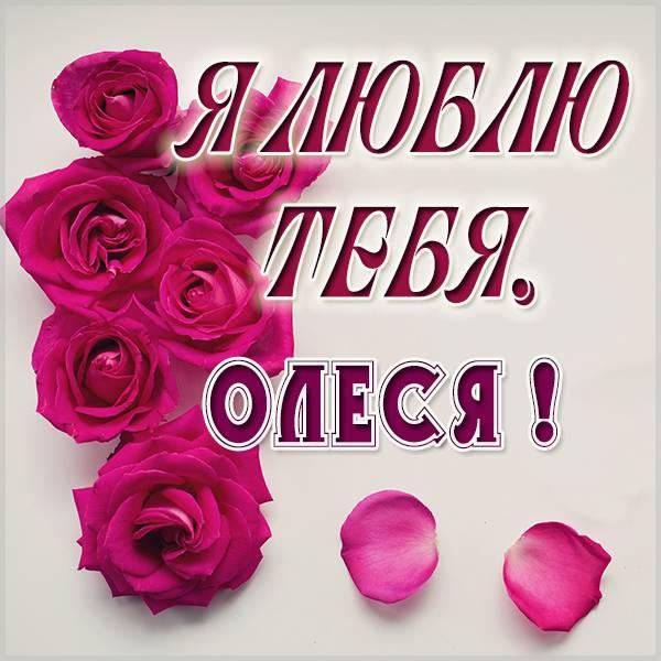 Картинка с надписью Олеся я тебя люблю - скачать бесплатно на otkrytkivsem.ru