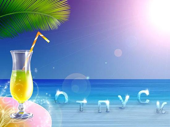 Картинка с надписью отпуск - скачать бесплатно на otkrytkivsem.ru