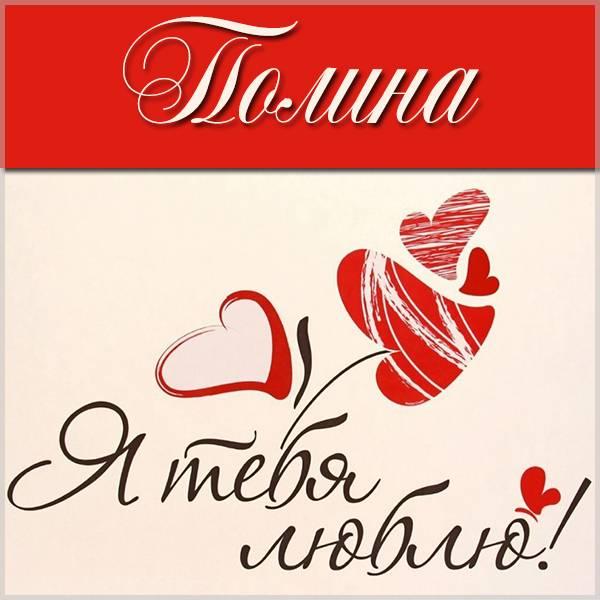 Картинка с надписью Полина я тебя люблю - скачать бесплатно на otkrytkivsem.ru