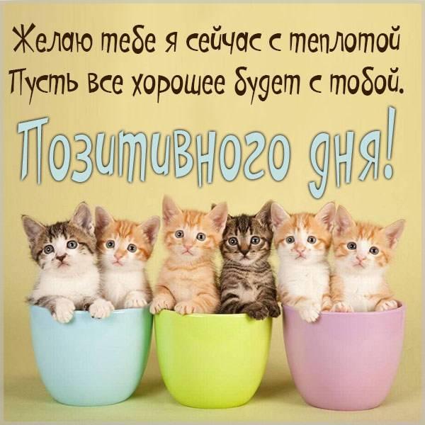 Картинка с надписью позитивного дня - скачать бесплатно на otkrytkivsem.ru