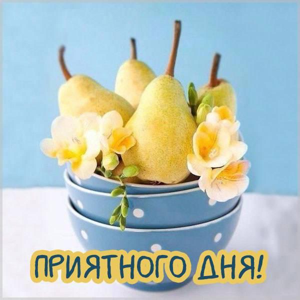 Картинка с надписью приятного дня - скачать бесплатно на otkrytkivsem.ru