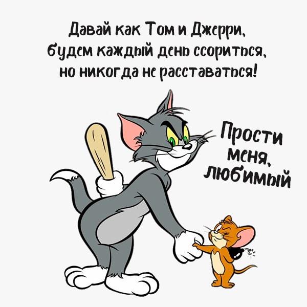 Картинка с надписью прости меня любимый - скачать бесплатно на otkrytkivsem.ru