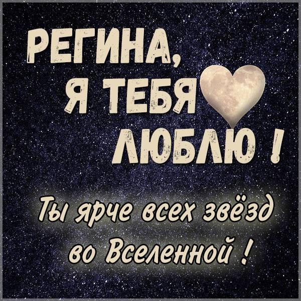 Картинка с надписью Регина я тебя люблю - скачать бесплатно на otkrytkivsem.ru