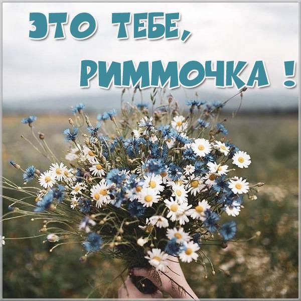 Картинка с надписью Риммочка - скачать бесплатно на otkrytkivsem.ru