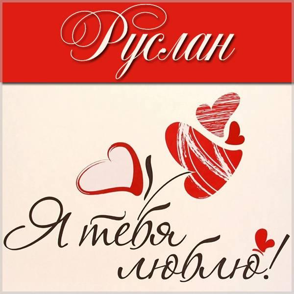 Картинка с надписью Руслан я тебя люблю - скачать бесплатно на otkrytkivsem.ru