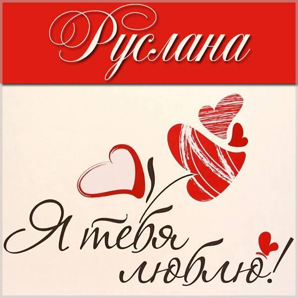 Картинка с надписью Руслана я тебя люблю - скачать бесплатно на otkrytkivsem.ru
