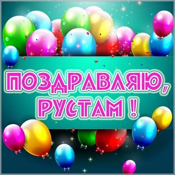 Картинка с надписью Рустам - скачать бесплатно на otkrytkivsem.ru