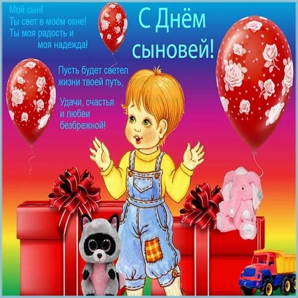Картинка с надписью с днем сыновей - скачать бесплатно на otkrytkivsem.ru