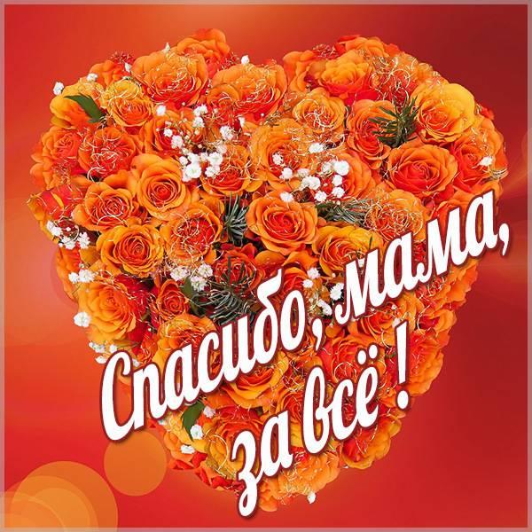 Картинка с надписью спасибо мама за все - скачать бесплатно на otkrytkivsem.ru
