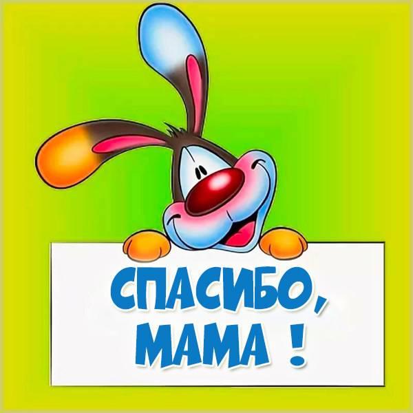 Картинка с надписью спасибо мама - скачать бесплатно на otkrytkivsem.ru