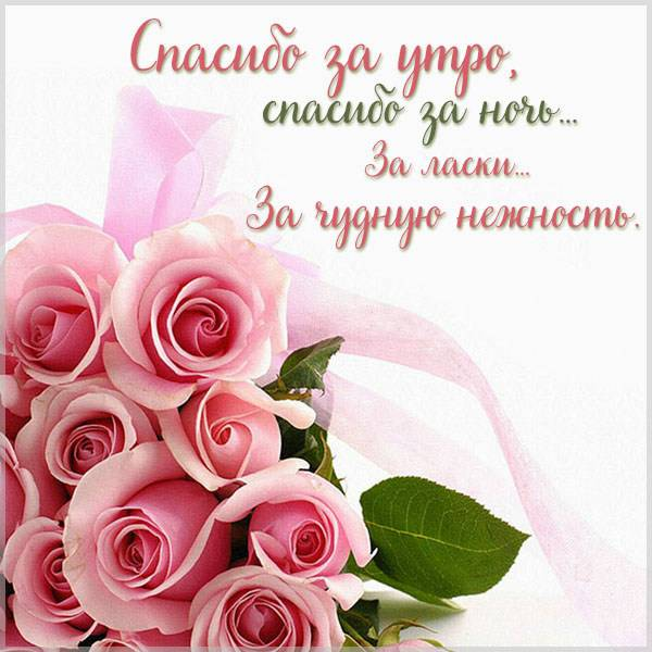 Картинка с надписью спасибо за ночь - скачать бесплатно на otkrytkivsem.ru