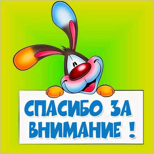 Картинка с надписью спасибо за внимание - скачать бесплатно на otkrytkivsem.ru