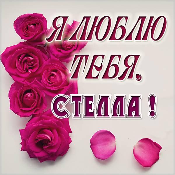Картинка с надписью Стелла я тебя люблю - скачать бесплатно на otkrytkivsem.ru