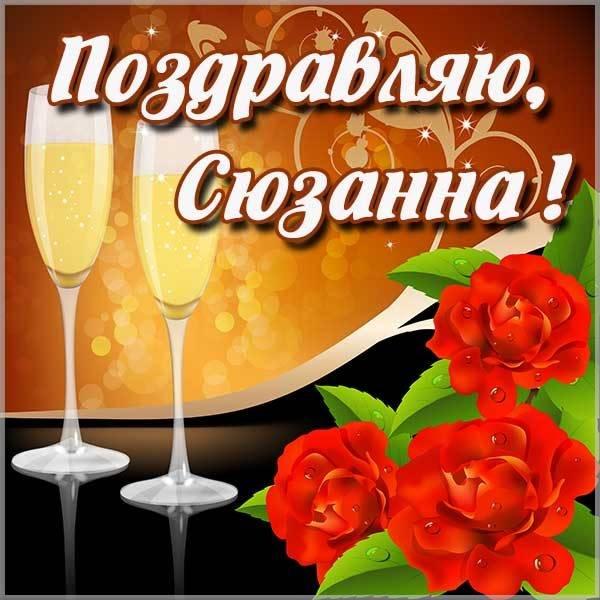 Картинка с надписью Сюзанна - скачать бесплатно на otkrytkivsem.ru