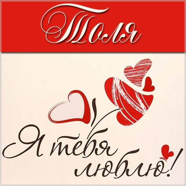 Картинка с надписью Толя я тебя люблю - скачать бесплатно на otkrytkivsem.ru