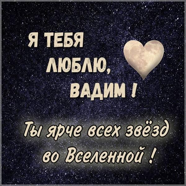 Картинка с надписью Вадим я тебя люблю - скачать бесплатно на otkrytkivsem.ru