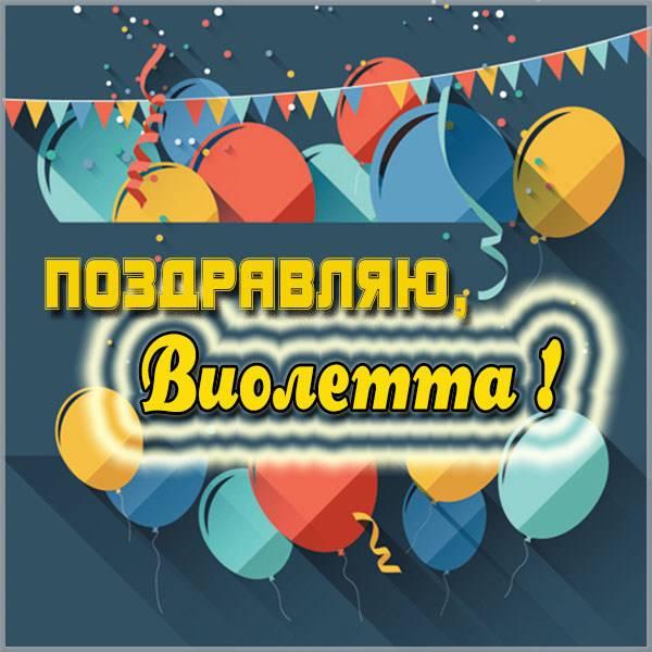 Картинка с надписью Виолетта - скачать бесплатно на otkrytkivsem.ru