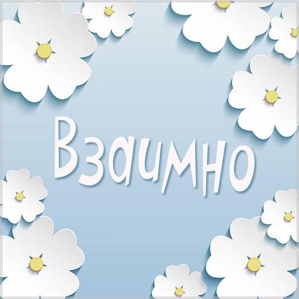 Картинка с надписью взаимно - скачать бесплатно на otkrytkivsem.ru