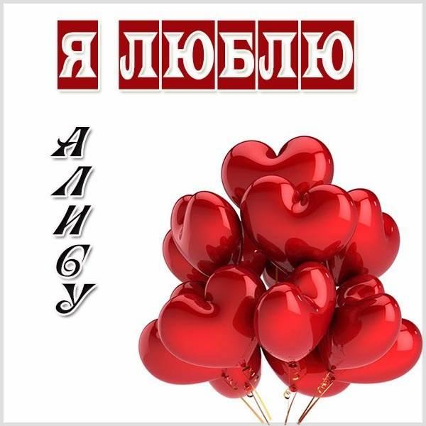 Картинка с надписью я люблю Алису - скачать бесплатно на otkrytkivsem.ru
