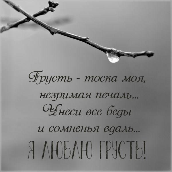 Картинка с надписью я люблю грусть - скачать бесплатно на otkrytkivsem.ru