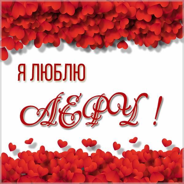 Картинка с надписью я люблю Леру - скачать бесплатно на otkrytkivsem.ru