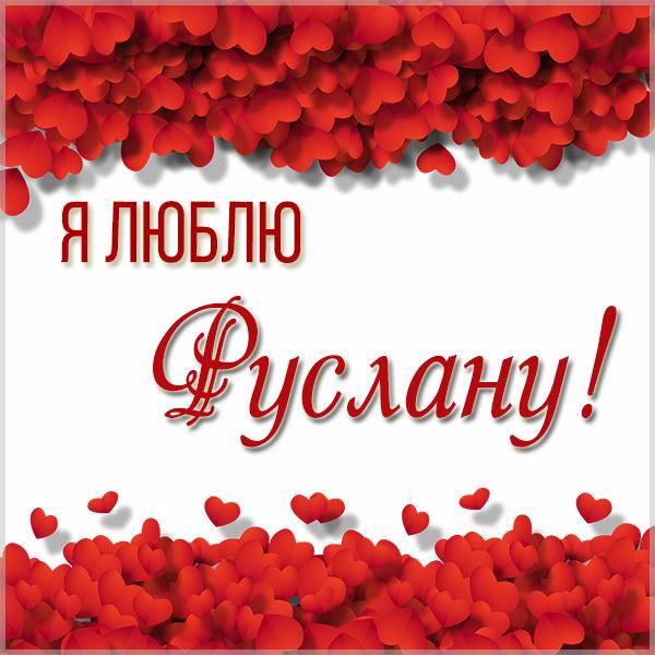 Картинка с надписью я люблю Руслану - скачать бесплатно на otkrytkivsem.ru