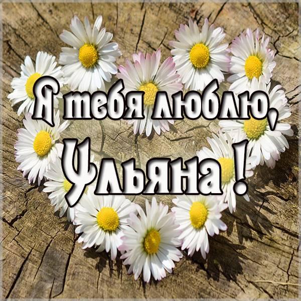 Картинка с надписью я люблю Ульяну - скачать бесплатно на otkrytkivsem.ru