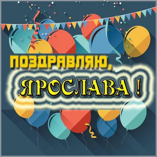 Картинка с надписью Ярослава - скачать бесплатно на otkrytkivsem.ru