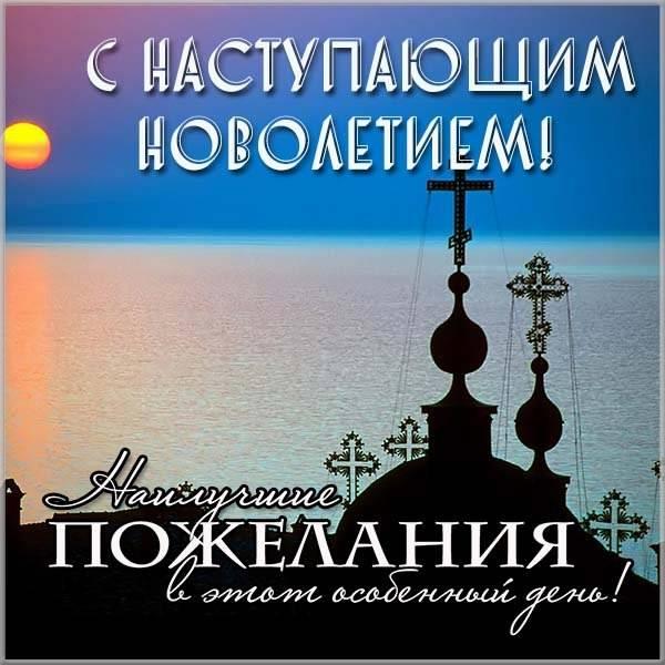 Картинка с наступающим новолетием - скачать бесплатно на otkrytkivsem.ru