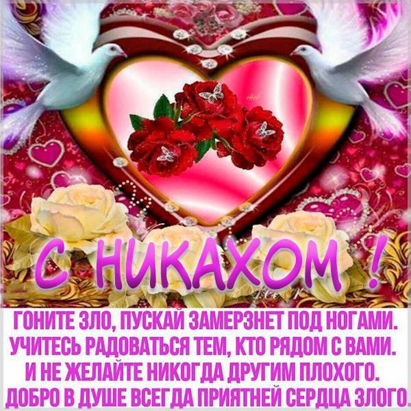 Картинка с Никахом с поздравлением - скачать бесплатно на otkrytkivsem.ru