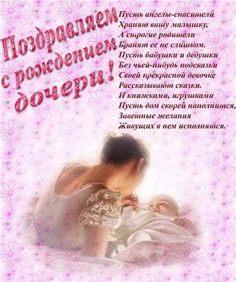 Картинка с новорожденным - скачать бесплатно на otkrytkivsem.ru