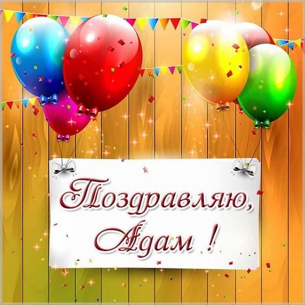 Картинка с поздравлением Адаму - скачать бесплатно на otkrytkivsem.ru