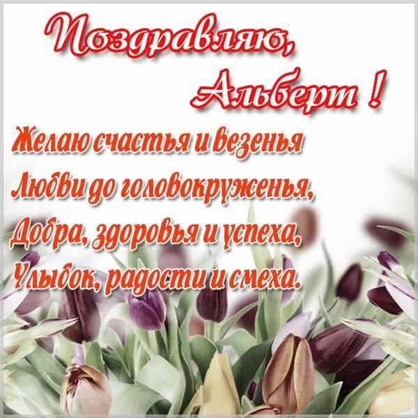 Картинка с поздравлением Альберту - скачать бесплатно на otkrytkivsem.ru