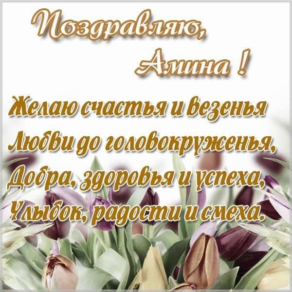 Картинка с поздравлением Амине - скачать бесплатно на otkrytkivsem.ru