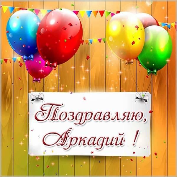 Картинка с поздравлением Аркадия - скачать бесплатно на otkrytkivsem.ru