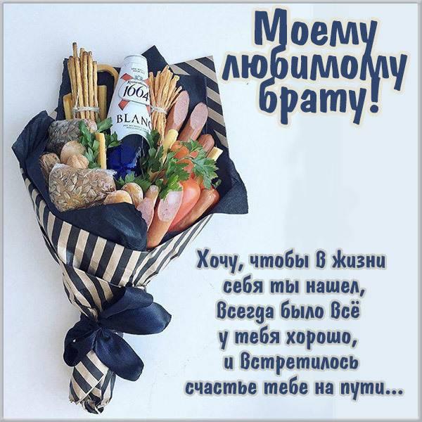 Картинка с поздравлением брату - скачать бесплатно на otkrytkivsem.ru