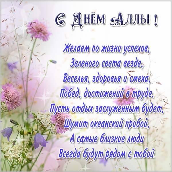 Картинка с поздравлением день имени Алла - скачать бесплатно на otkrytkivsem.ru