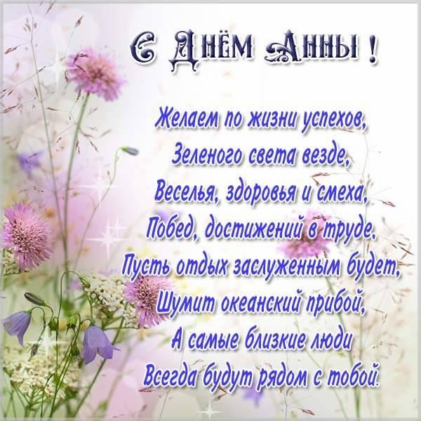 Картинка с поздравлением день имени Анна - скачать бесплатно на otkrytkivsem.ru