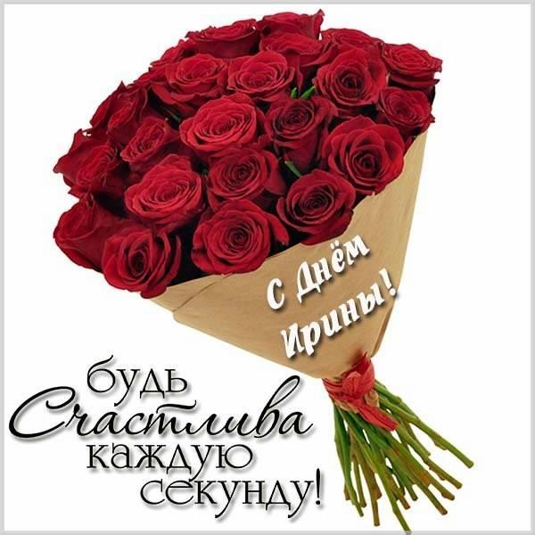 Картинка с поздравлением день имени Ира - скачать бесплатно на otkrytkivsem.ru
