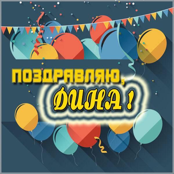 Картинка с поздравлением Дине - скачать бесплатно на otkrytkivsem.ru