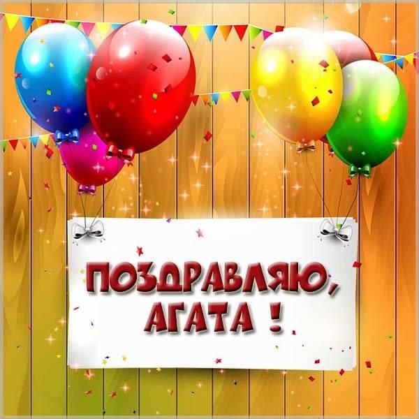 Картинка с поздравлением для Агаты - скачать бесплатно на otkrytkivsem.ru